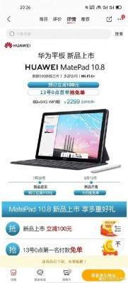 Huawei MatePad 10.8 kısaca JD.com'da göründü