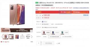 Nomor penjualan JD.com: vanilla Note20, lebih dari 220