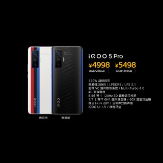 iQOO 5 and 5 Pro unveiled with 120Hz screens, Snapdragon 865 and blazing fast charging speeds 3