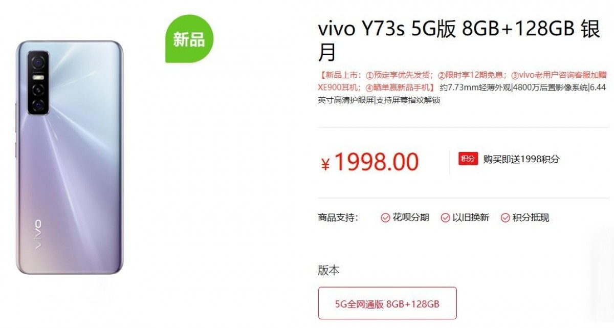Vivo Y73s 5G goes official in China