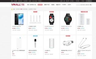 Vmall.com screenshots