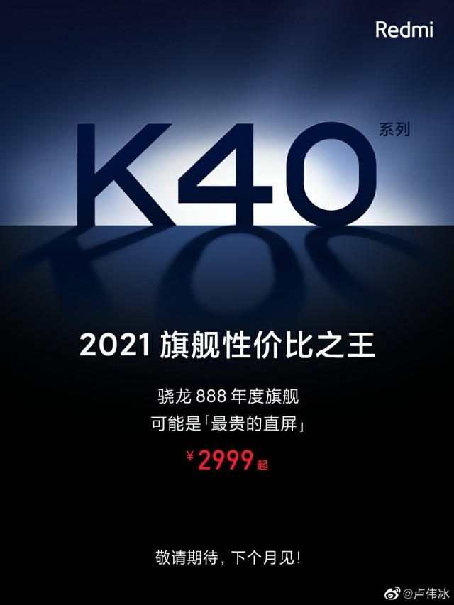 Redmi K40 series will debut next month, Snapdragon 888 model confirmed