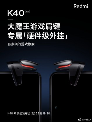 Redmi K40 accessories: shoulder buttons