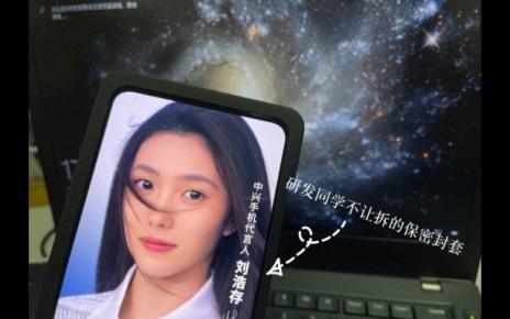 ZTE exec demoes new under-display camera ahead of MWC Shanghai