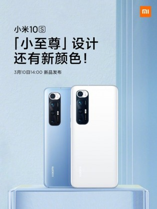Xiaomi Mi 10S officially arriving on March 10