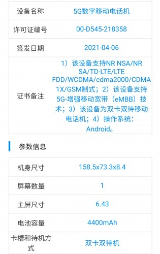Realme Q3 Pro on TENAA and Geekbench