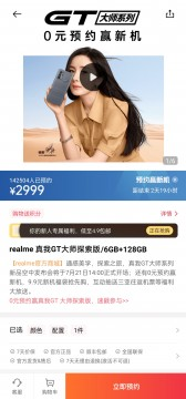 Realme GT Master Explorer Edition pricing details