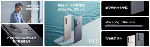 Realme GT Master Edition series launched in China