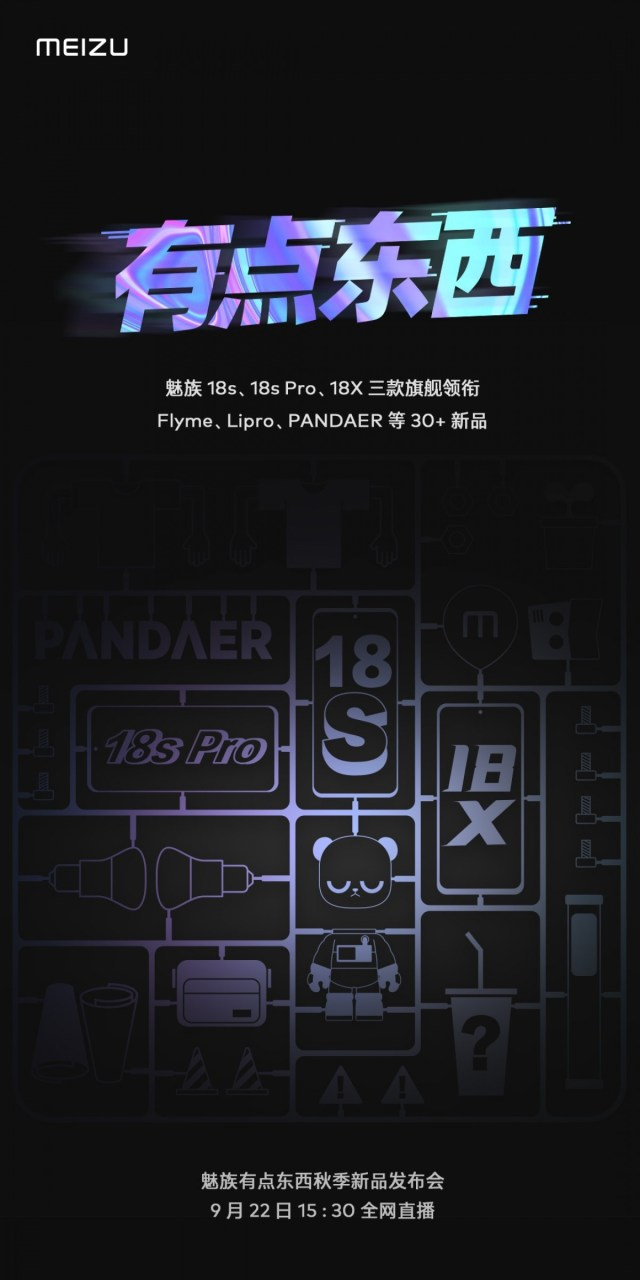 Meizu 18s, 18s Pro to arrive on September 22, Meizu 18x to join them