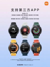 Xiaomi Watch 2: third-party apps