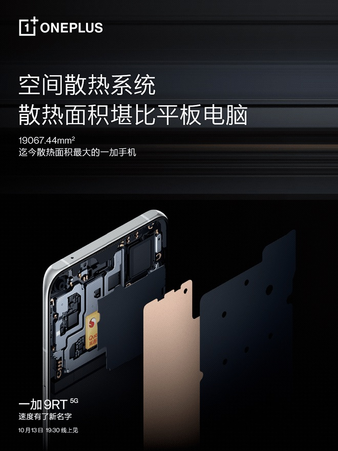 OnePlus 9RT cooling system