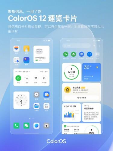 ColorOS 12 beta widgets