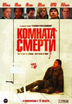 Комната смерти 2008 фильм смотреть онлайн в хорошем ...