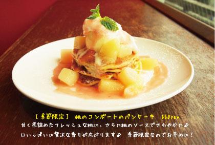 桃のコンポートのパンケーキ