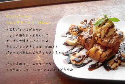 チョコバナナのフレンチトースト
