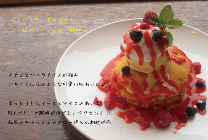 パンケーキ アイスのせ ストロベリーソース