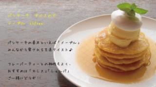 パンケーキ アイスのセ メープル