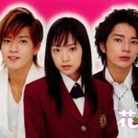 J-drama: Hana Yori Dango