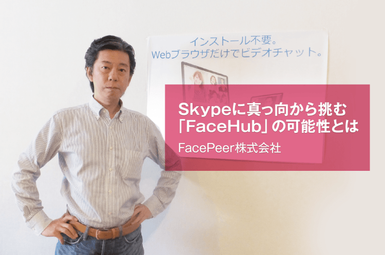 eyecatch_facepeer