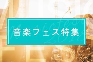 musicfes_180717-2
