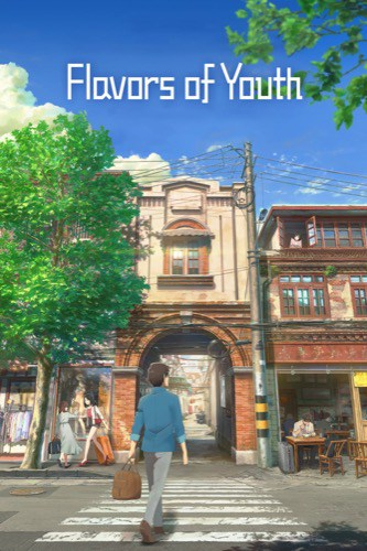 Flavors of Youth 2018 movie poster