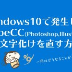 Windows10でAdobeCC(Photoshop,Illustrator等)の文字化けを直す方法