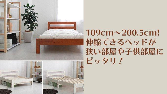 109cm~200.5cmまで伸縮できるベッドが狭い部屋や子供部屋にピッタリ!