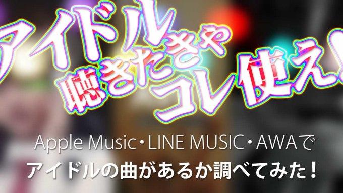 アイドル聴きたきゃコレ使え!音楽配信サービスでアイドルの曲があるか調べてみた!