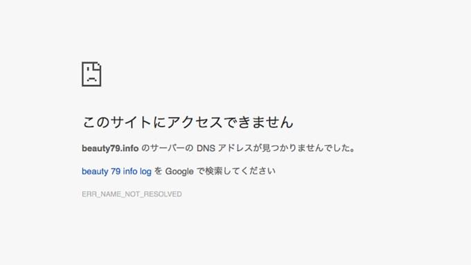 突然ブログが閲覧できなくなる!レジストリによるドメインの利用制限