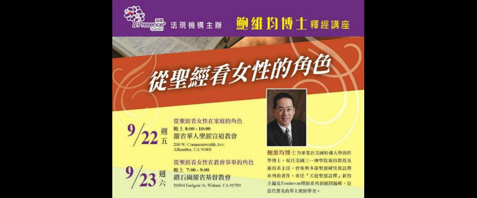 bible seminar sept 2017