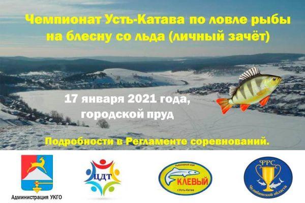 Чемпионат Усть-Катавского городского округа по ловле рыбы ...