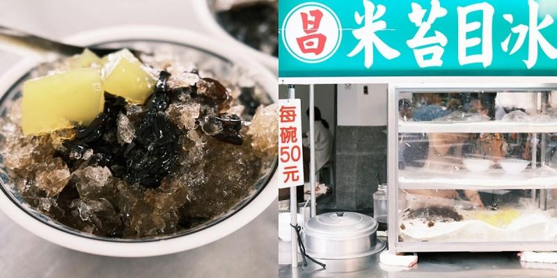 昌記米苔目冰 永興街人氣古早味冰店,太晚來吃不到米苔目啦
