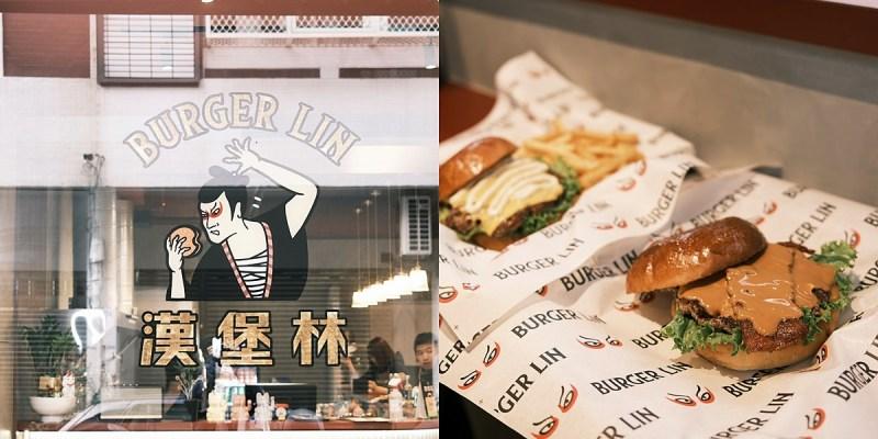 西區|Burger Lin 漢堡林|招牌太好看啦!多汁的美式漢堡,自製花生醬香濃