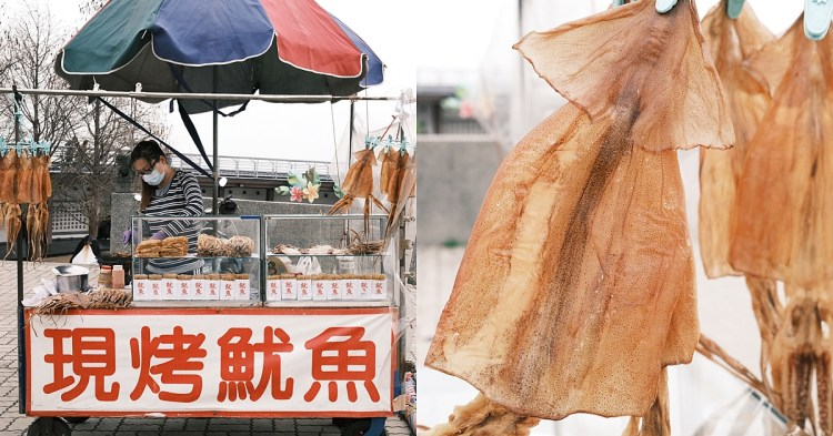 彰化|八卦山炭烤魷魚|蜜汁炭烤香味飄滿山,全手工製作,大佛廣場代表美食之一