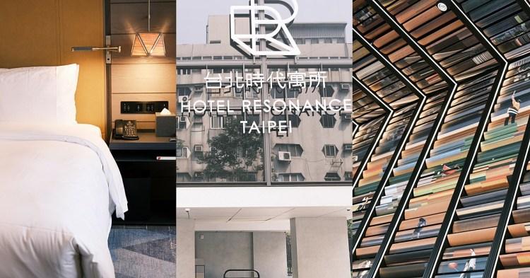 台北時代寓所 Hotel Resonance Taipei 摩登現代設計,亞太首間希爾頓Tapestry精選酒店,擁全台唯一飯店星巴克