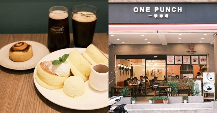 北區|一拳咖啡ONE PUNCH|舒芙蕾好吃,也有傳統格子鬆餅。近中國醫商圈
