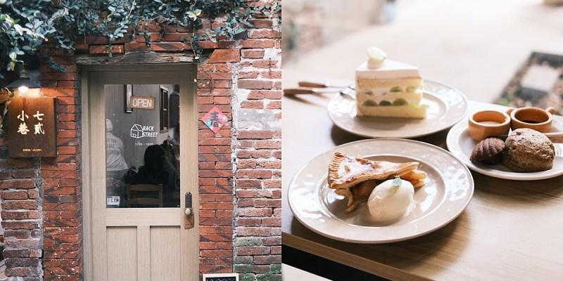 鹿港|小巷七貳|老街巷弄內的甜點店,水果戚風蛋糕、蘋果派、司康瑪德蓮