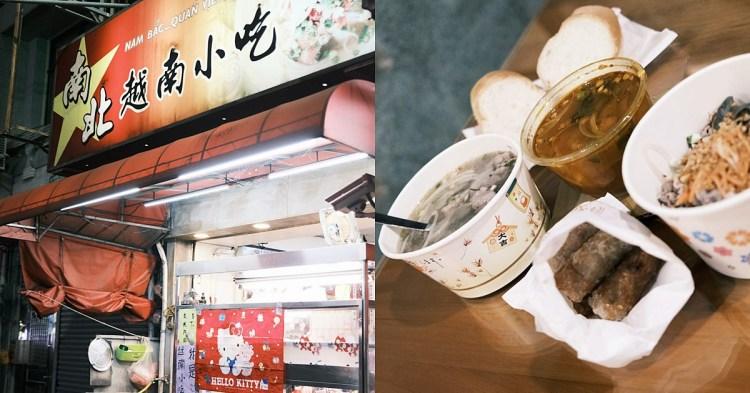 嘉義|南北越南小吃|紅燒、清燉湯頭,炸春捲好多人推,在地人推薦日常好選擇