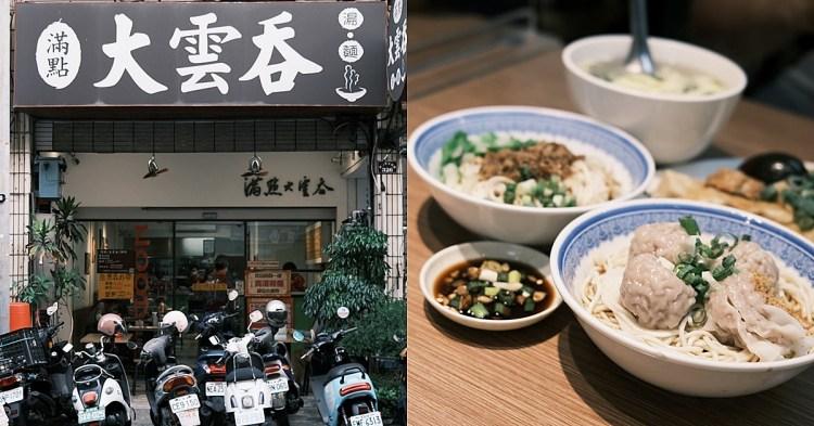 台南南區 滿點大雲吞 在地大人氣,鮮蝦炒手麵餛飩大顆,多種加熱滷味