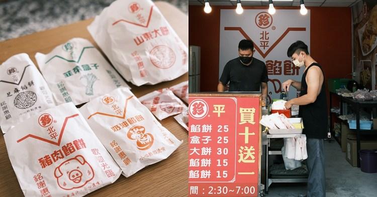 和美 珍北平豬肉餡餅 彰化最好吃的山東大餅,排隊下午茶聖品。仁美黃昏市場美食
