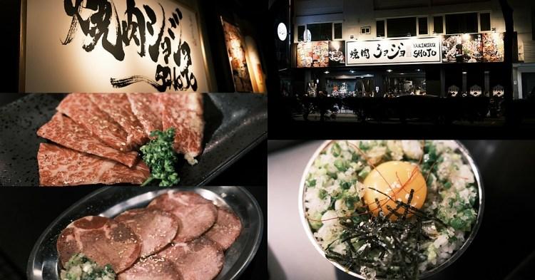 焼肉ショジョ Yakiniku SHOJO 台中向上店 單點式炭火燒肉,好吃,第八家分店