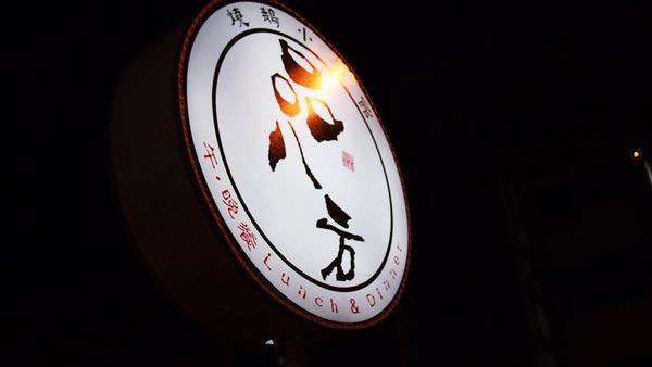(食)彰化 品八方 燒鵝小餐館