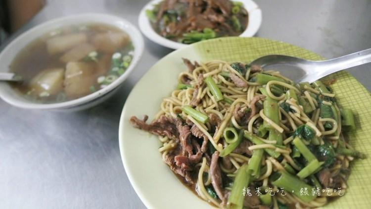 |台中中區| 牛肉宋 | 人氣沙茶炒牛肉熱炒,中華路夜市老店