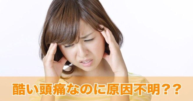 酷い頭痛原因不明