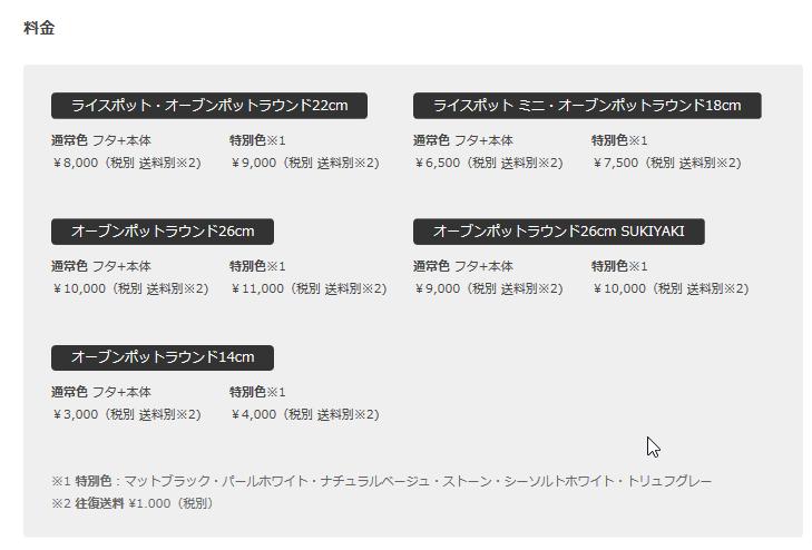 リペア(再ホーローコーティング)サービス _ 料金表