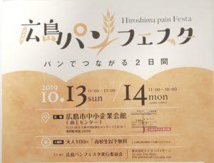 広島パンフェスタ2019が開催!場所・駐車場・入場料・混雑状況は?