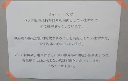 広島パンフェスタの税率案内