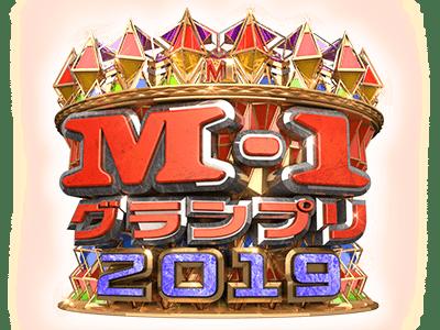 からし蓮根【芸人】M-1グランプリ2019決勝初進出!プロフィールが気になる