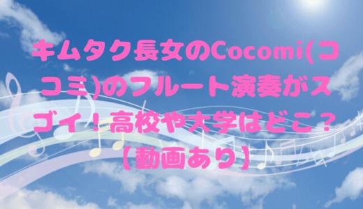 キムタク長女のCocomi(ココミ)のフルート演奏がスゴイ!高校や大学はどこ?【動画あり】