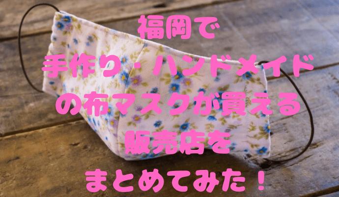 福岡で手作り・ハンドメイドの布マスクが買える販売店をまとめてみた!